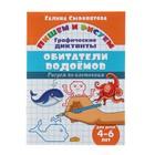 Рисуем по клеточкам. Графические диктанты «Обитатели водоёмов». Для детей 4-6 лет. Сыропятова Г.