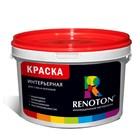 Краска моющаяся ВДАК «RENOTON» интерьерная, 30кг