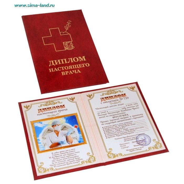 Сад открытки, открытки с получением диплома врача