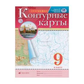Контурная карта. ФГОС. География, РГО 9 класс