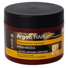 Крем-маска для волос Argan hair, интенсивный уход, 300 мл