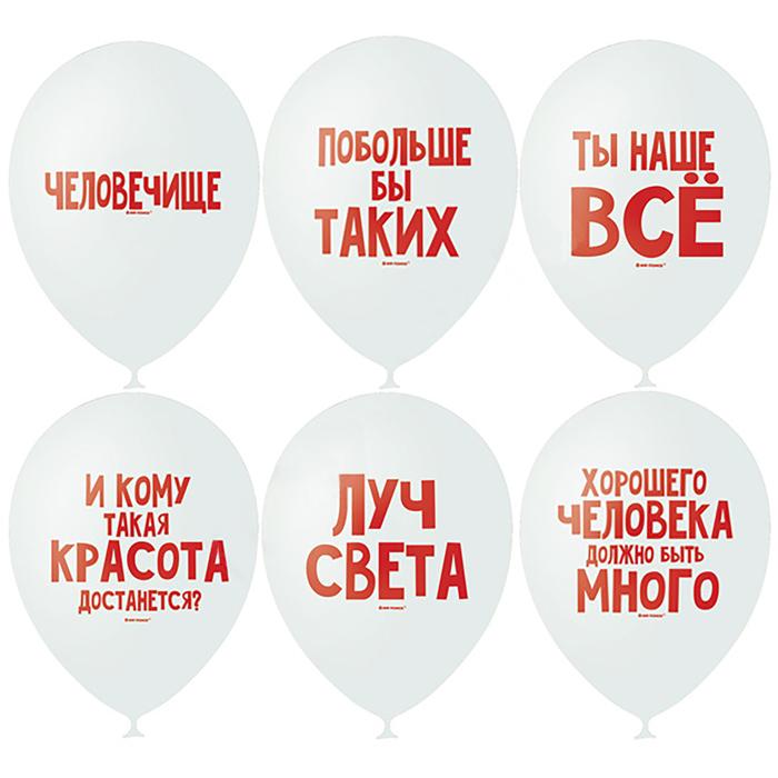 """Шар латексный 12"""" """"Хвалебные шары"""" пастель, 2 ст., набор 50 шт, цвет белый"""