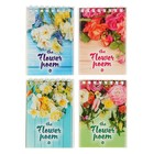 """Блокнот А7, 40 листов на гребне """"Цветочная поэма"""", обложка мелованный картон, микс"""