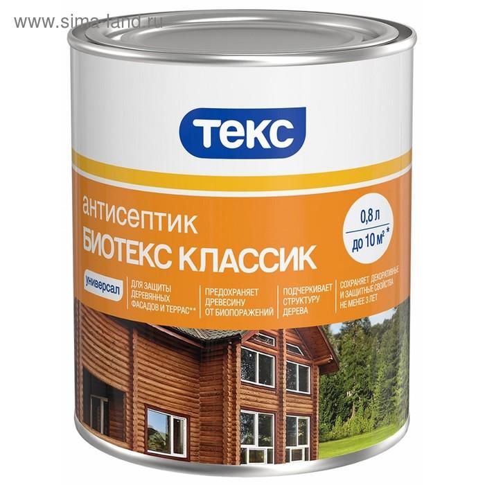 Антисептик Био Классик УНИВЕРСАЛ ТЕКС  сосна 2,7л