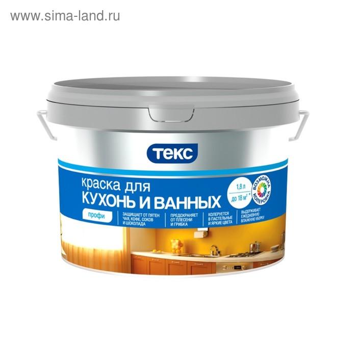 Краска для ванных комнат и кухонь ПРОФИ A ТЕКС 0,9л