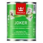 Краска Джокер База А для внутренних работ акрилатная моющаяся матовая Тиккурила 0,9л