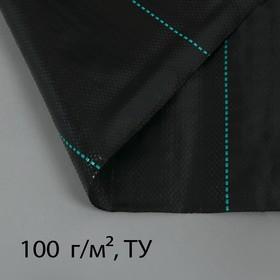 Агроткань застилочная, с разметкой, 10 × 1,8 м, плотность 100 г/м², полипропилен, чёрная, «Крон» Ош