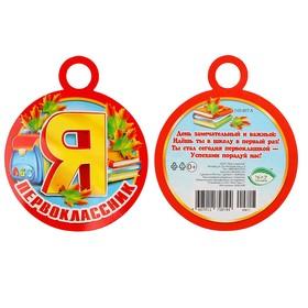 Медаль 'Я первоклассник' листва Ош
