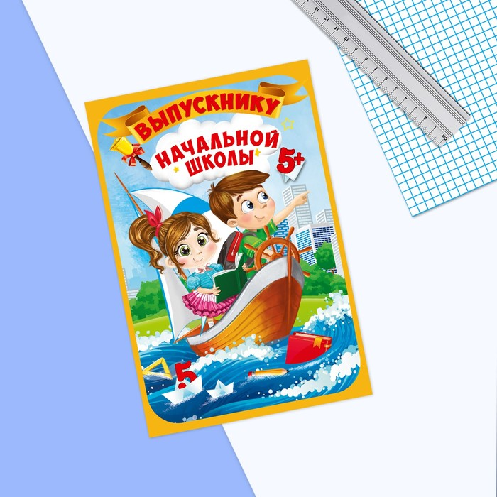 Открытка односторонняя «Выпускнику начальной школы», 9 х 15 см