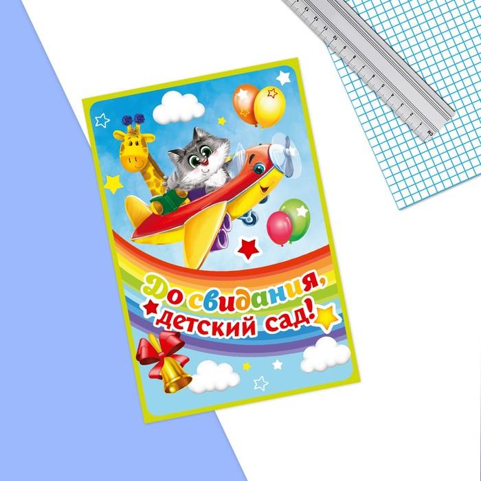 Открытка односторонняя «До свидания, детский сад!», 9 х 15 см
