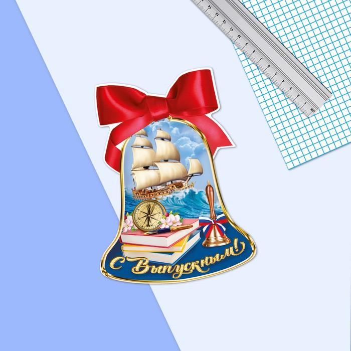 Открытка–колокольчик, выпускной, «Корабль», 7,5 х 10 см