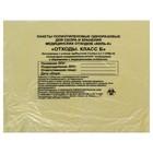 Пакет для медицинских отходов Б 33 х 30см 10 мкм, 6 л, 100 шт в уп