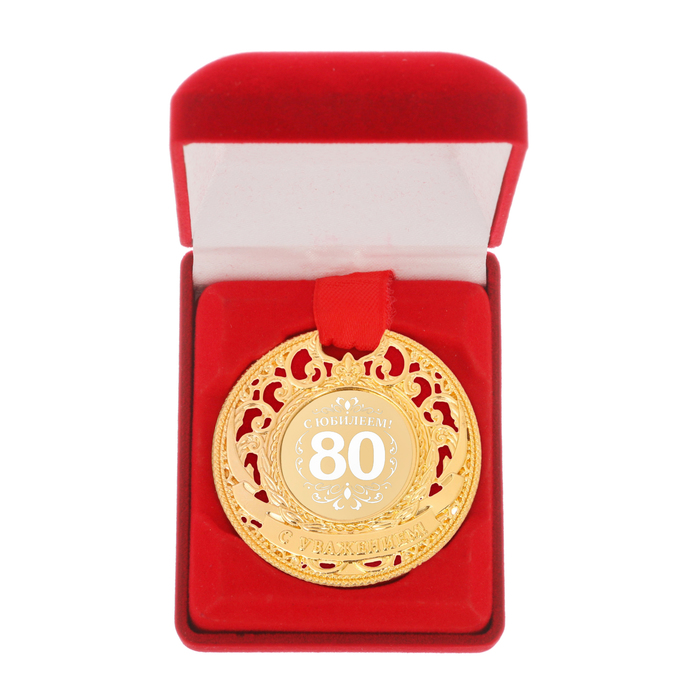 """Медаль царская в бархатной коробке """"С юбилеем 80"""""""
