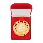 """Медаль царская в бархатной коробке """"Лучший учитель"""""""