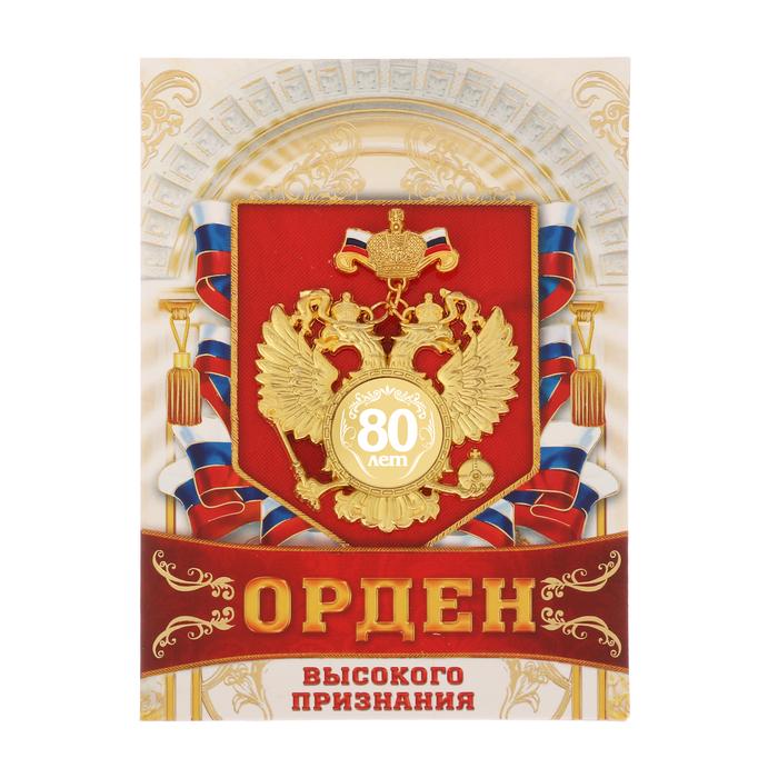 """Орден """"80 лет"""""""
