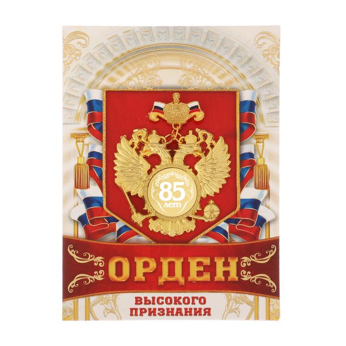 """Орден """"85 лет"""""""