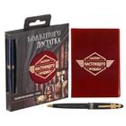 """Подарочный набор """"Большого достатка"""": обложка для паспорта и ручка"""