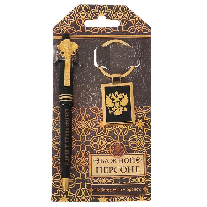 """Подарочный набор """"Важной персоне"""": брелок и ручка"""