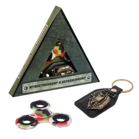 Courageous and Independent Set: Spinner and Keychain