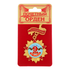 "Орден с колодкой ""Спасибо за победу! 9 мая"""