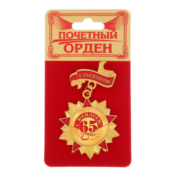 """Орден """"С юбилеем 65"""""""