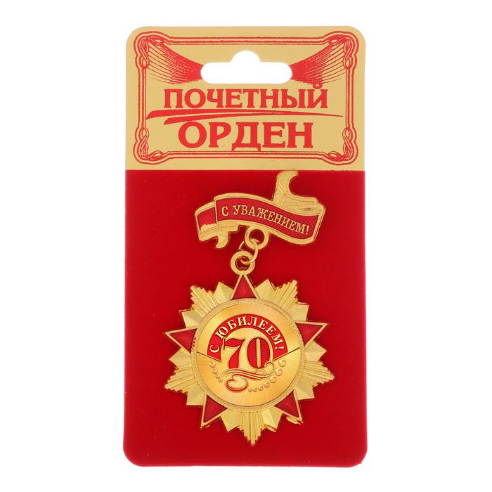 """Орден """"С юбилеем 70"""""""