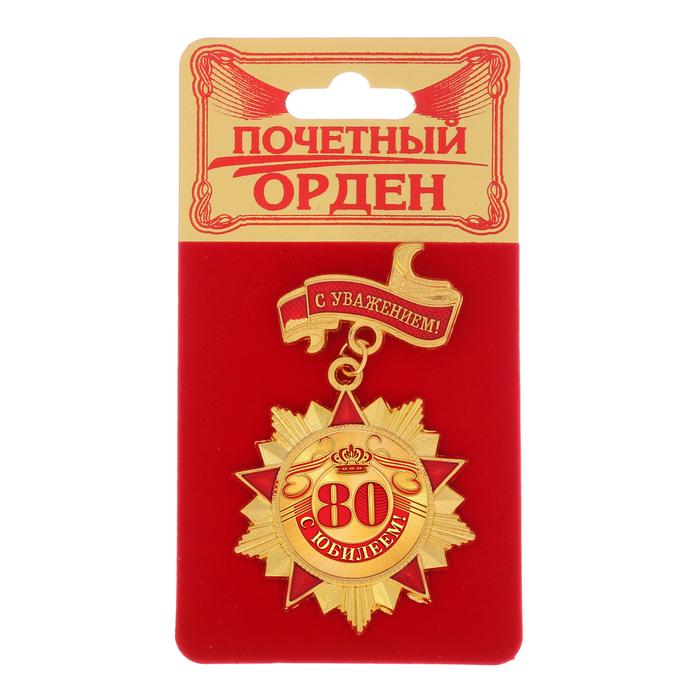 """Орден """"С юбилеем 80"""""""