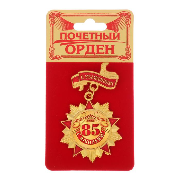 """Орден """"С юбилеем 85"""""""