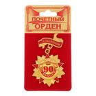 """Орден с колодкой """"С юбилеем 90"""""""
