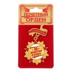 """Орден с колодкой """"За мужество и отвагу"""""""