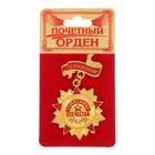 """Орден """"Защитнику отечества"""""""