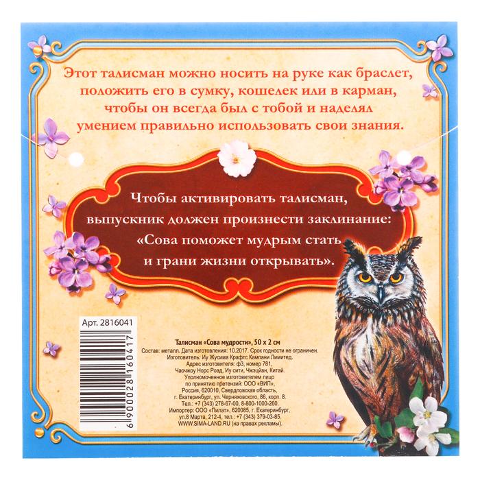 поздравление мудрость сова это отходы бумаги