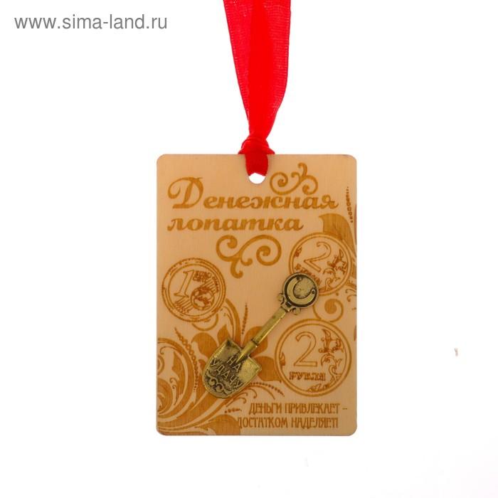 """Талисман на деревянной подложке """"Денежная лопатка"""", 5 х 7 см"""