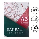 Папка для черчения А3 (297*420мм), 10 листов, без рамки, блок 160г/м2
