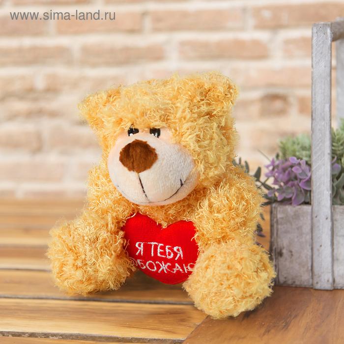 """Мягкая игрушка Теди """"Я тебя обожаю"""" 17см"""