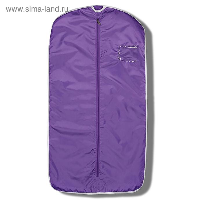 Чехол для одежды 100х50см, цвет фиолетовый