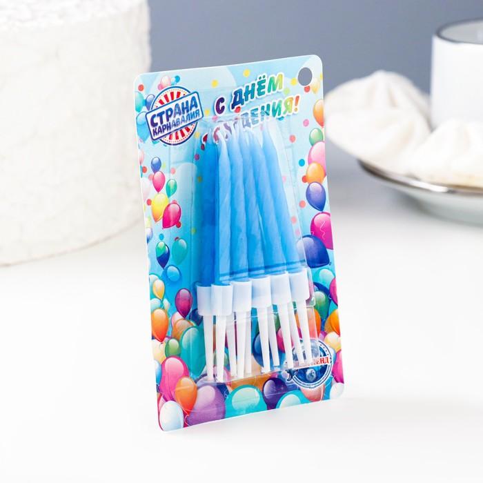 """Набор свечей для торта """"С Днём Рождения"""", неоновые, синие, 10 шт - фото 35609130"""