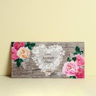 Конверт для денег, «В день свадьбы», эко-тема, 16,5 х 8 см