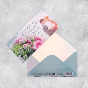 Конверт для денег «С Днем Свадьбы», пара, 16,5 × 8 см