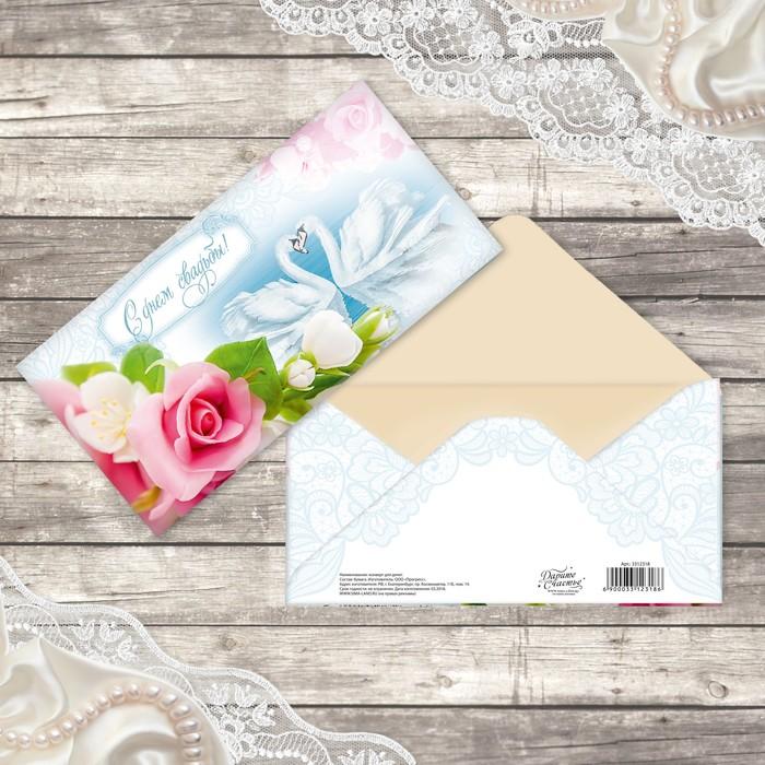 глаз большие свадебные открытки с конвертом кто сможет