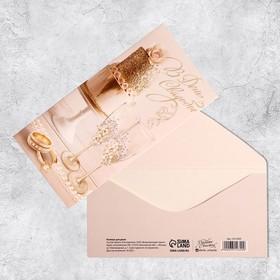 Конверт для денег, «В день свадьбы», стильное золото, 16,5 х 8 см Ош