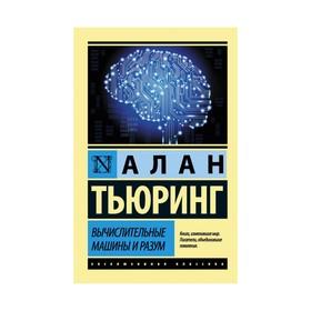 Вычислительные машины и разум. Тьюринг А. в Донецке