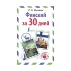 Финский за 30 дней. Матвеев С. А.