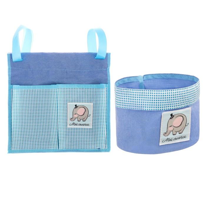 """Кармашек для хранения на детскую кроватку (2 отделения) и настольная корзинка """"Наш любимый сыночек"""" - фото 308332661"""