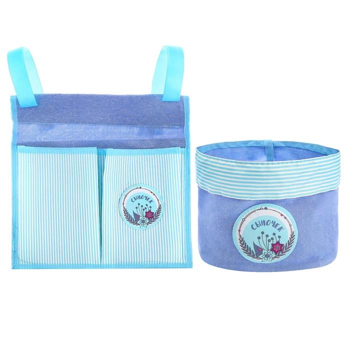 """Кармашек для хранения на детскую кроватку (2 отделения) и настольная корзинка """"Лучший в мире малыш"""" - фото 308332689"""