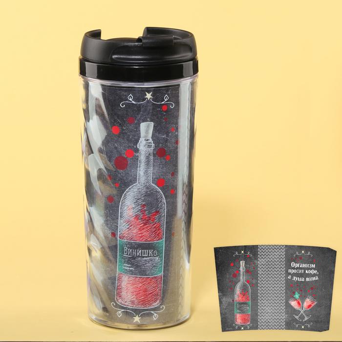 "Термостакан ""Организм просит кофе, а душа вина"", 350 мл"