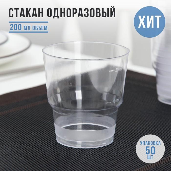 Стакан одноразовый «Кристалл», 200 мл, цвет прозрачный