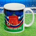 Кружка с сублимацией «Нижний Новгород. Футбольный стадион»