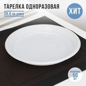 Тарелка 20,5 см 'Экстра', цвет белый Ош
