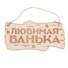 """Табличка банная наружная """"Любимая банька"""""""